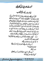 Ved Døden Asan Figah Urdu