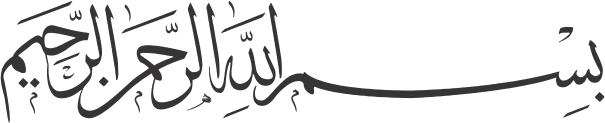 Muslimsk Begravelsesbyrå gravstein 105 bismillah