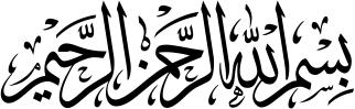 Muslimsk Begravelsesbyrå gravstein 121 bismillah