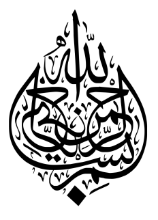 Muslimsk Begravelsesbyrå gravstein 160 bismillah