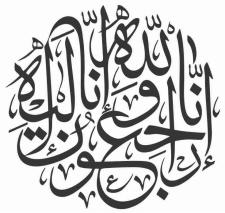 Kalligrafi - velg arabisk tekst på gravstein